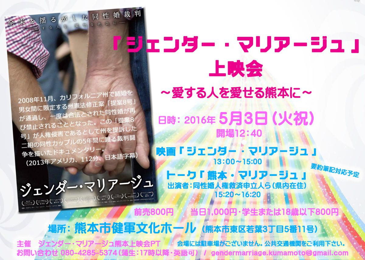 「ジェンダー・マリアージュ」上映会―愛する人を愛せる熊本に―