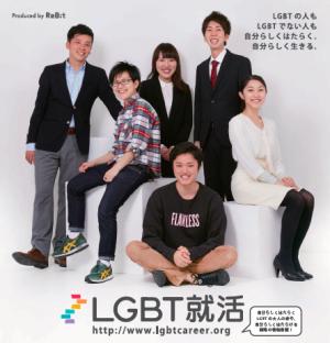 はたらくについて考えよう!LGBTキャリアカフェ