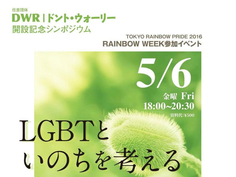 LGBTといのちを考える