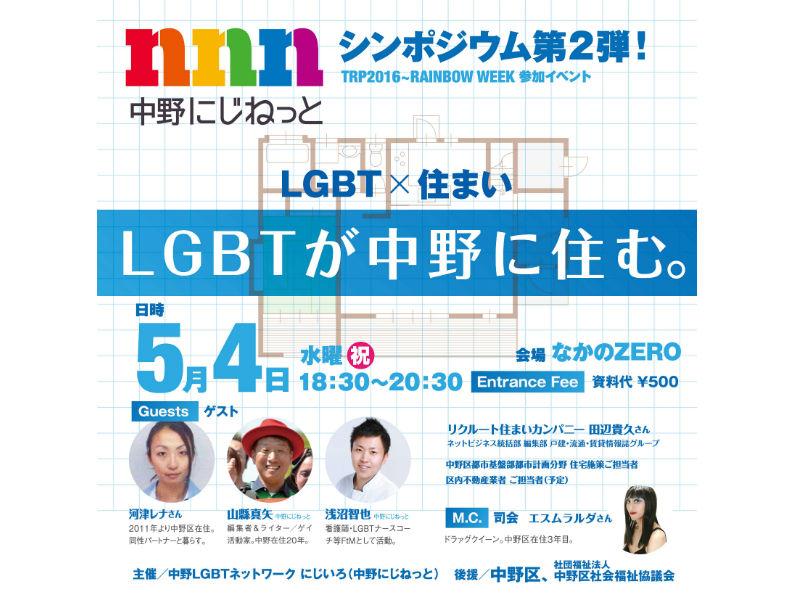 LGBT×住まい〜LGBTが中野に住む。