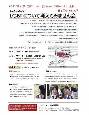 LGBTについて考えてみません会