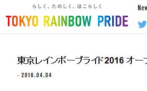 東京レインボープライド2016オープニングレセプション