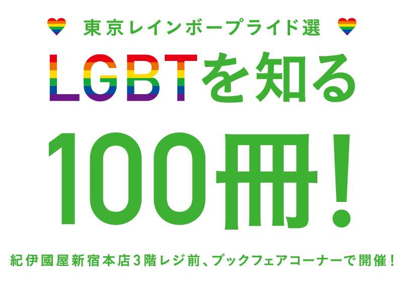 東京レインボープライド選 LGBTを知る100冊!