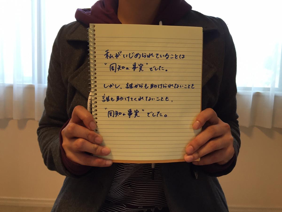 新・調査報告発表:学校におけるいじめの現状とは?政府は何をすべき?