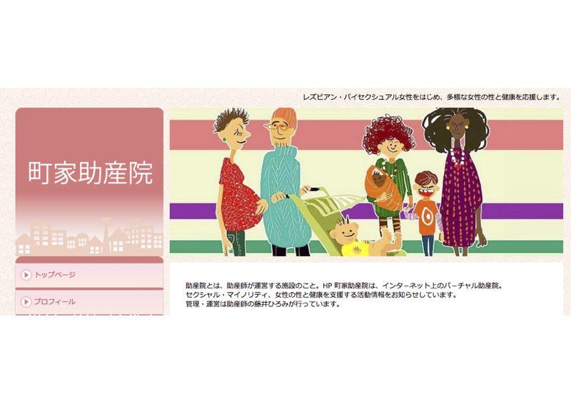 町家助産院:LGBTのためのプレママパパ教室
