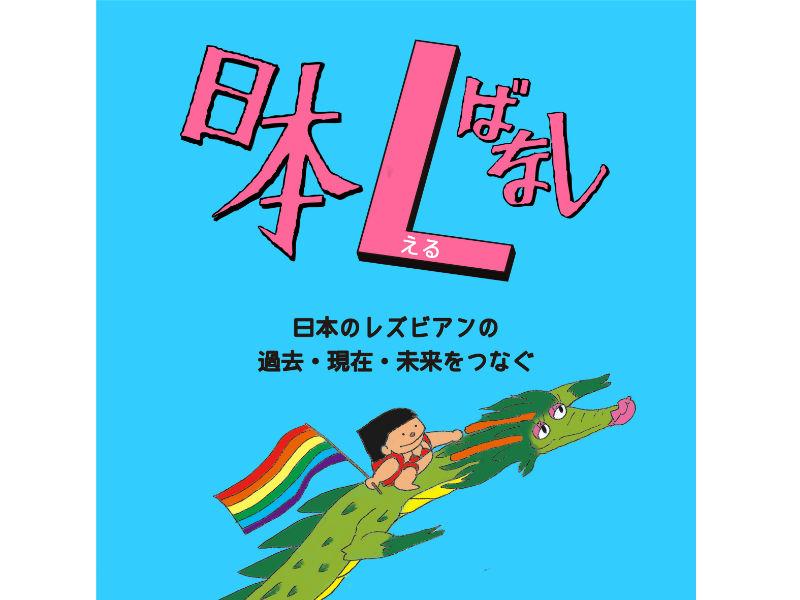 日本Lばなし~日本のレズビアンの過去、現在、未来をつなぐ~