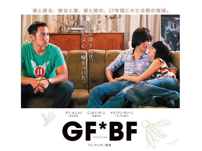 台湾映画『GF*BF』上映会