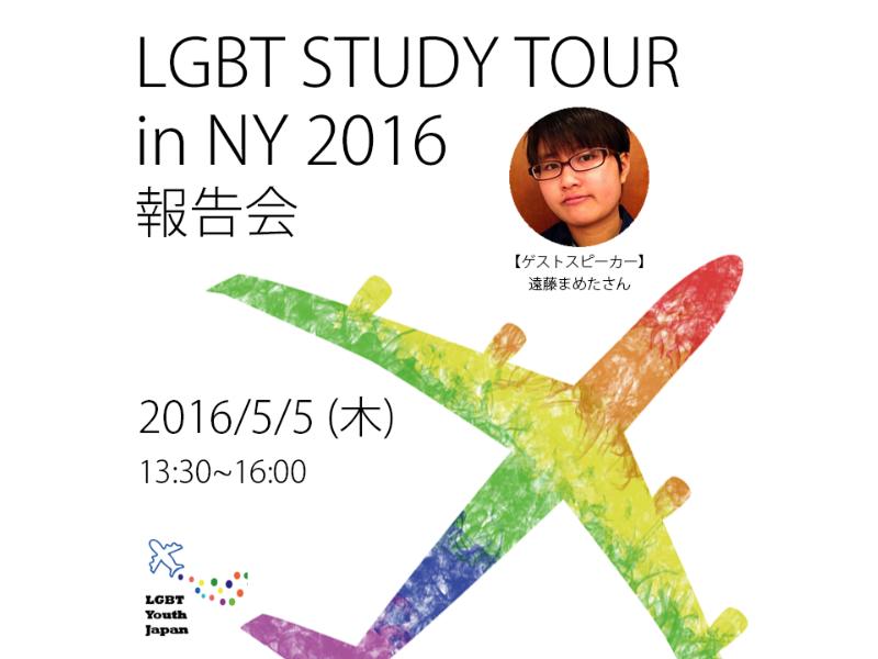 LGBTスタディーツアー in NY 2016 報告会