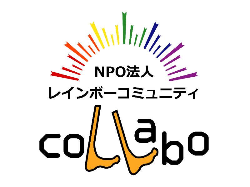 L・セクマイ女性×恋Labo ~未来につながる出会い~