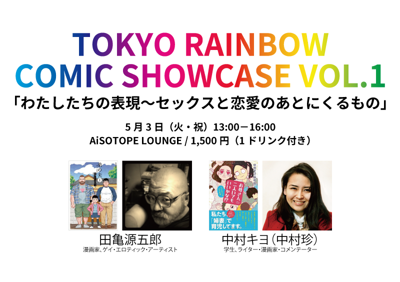 TOKYO RAINBOW COMIC SHOWCASE VOL.1